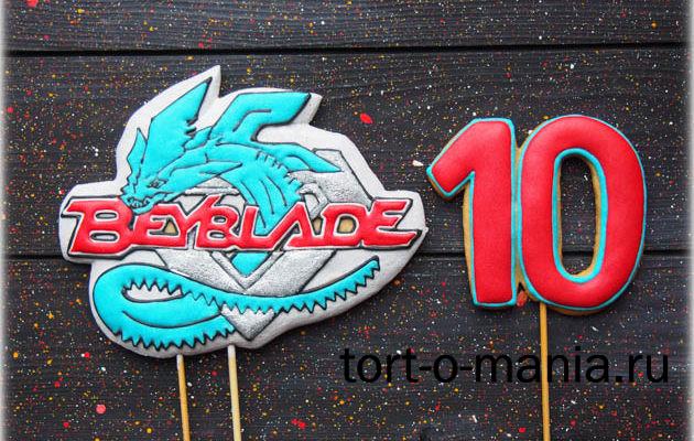 Пряники для тора «Beyblade»